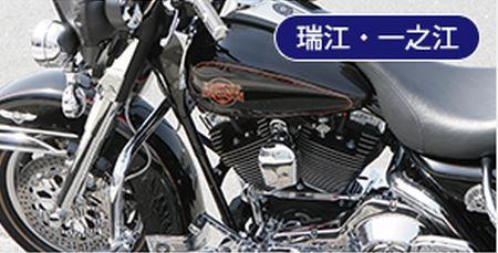 瑞江バイク