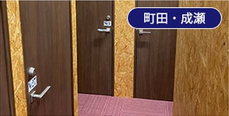 町田トランクルーム
