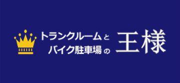 王様ロゴ2
