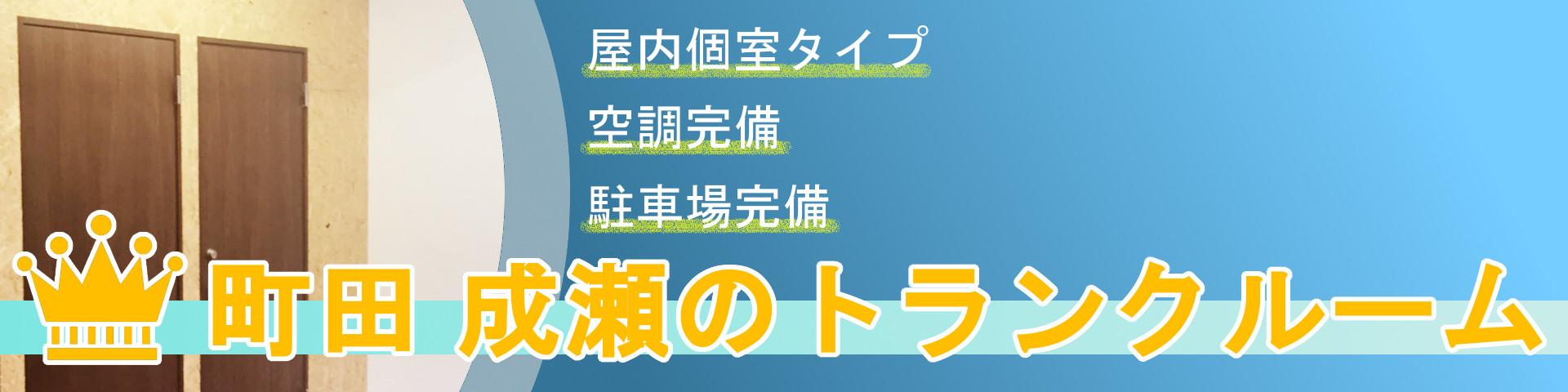 町田・成瀬のトランクルーム