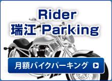 江戸川区瑞江・一之江バイクパーキング