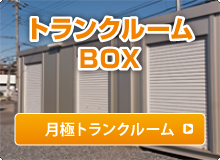 瀬谷・三ツ境で収納スペース・トランクルームならトランクルームBOX