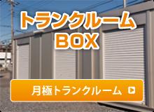 横浜市瀬谷 トランクルームBOX